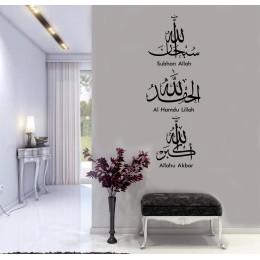 Islam Koran Moslim Arabisch kaligrafia Vinyl Muursticker Woonkamer Slaapkamer Decoratieve Muurschildering naklejka 2MS13