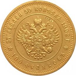 1902 rosja 100 rubla złota moneta kopii